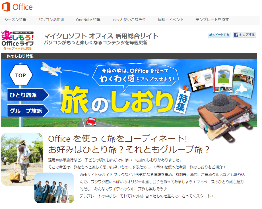 web-office