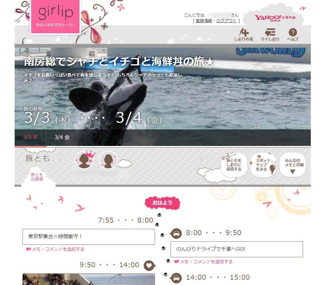 web1-girlip8