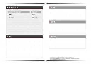 web2-koubou11