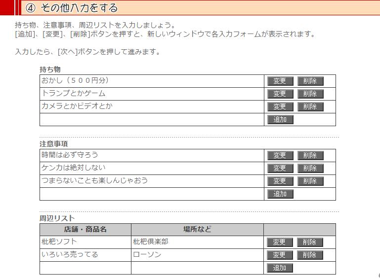 web4-matatabi4