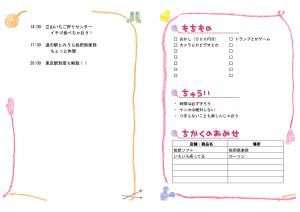 web4-matatabi6