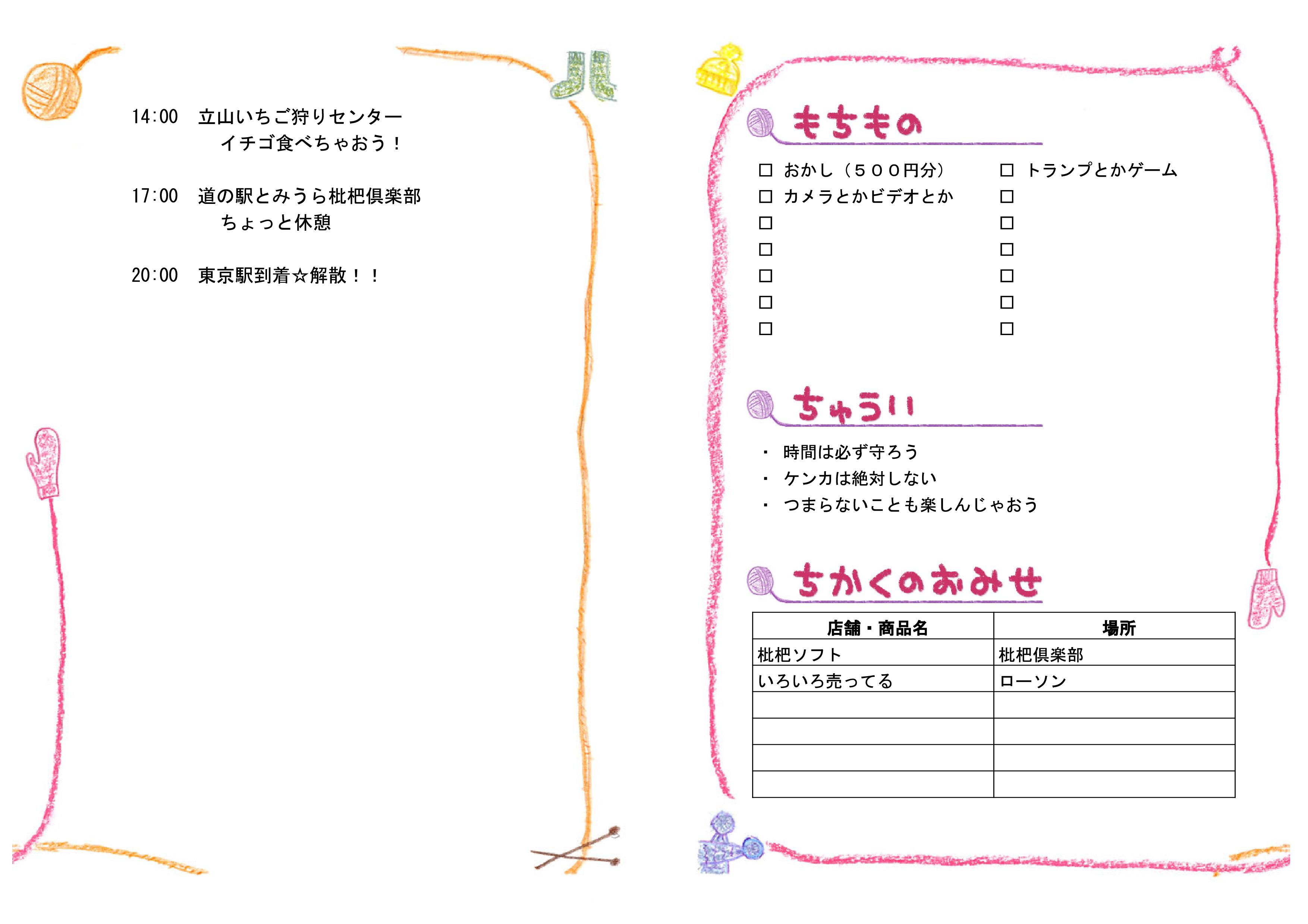 pdf しおり 目次 印刷