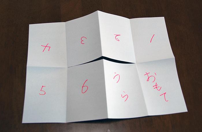 折り本の作り方